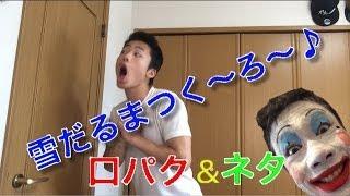 アナと雪の女王 ~雪だるまつくろう~ 口パク&ネタ集 【Do you want to build a snowman Japanese v】 thumbnail