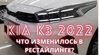KIA K3 Cerato 2022.  Чем отличается корейская K3 от Cerato?