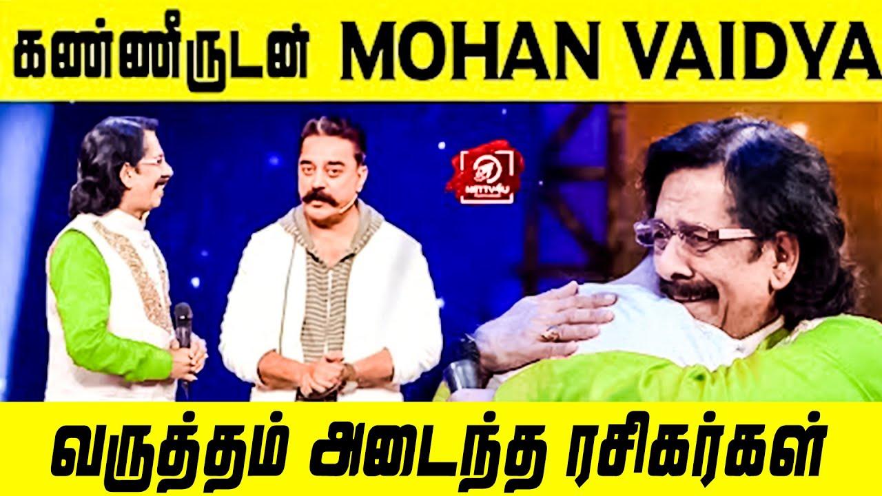 எளிய முறையில் Safe ஆன Mohan Vaidya | Bigg Boss