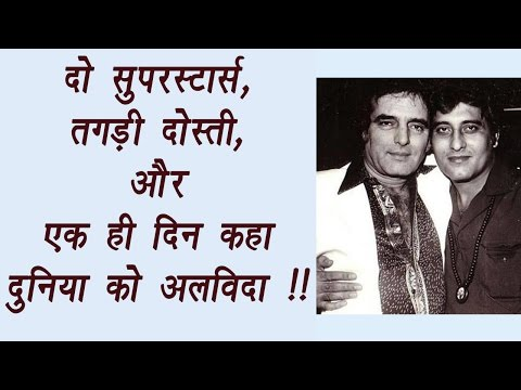 Vinod Khanna and Feroz Khan DIED on the SAME DATE | FilmiBeat