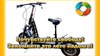 видео Купить Электросамокат в Москве на goscoters.ru в е