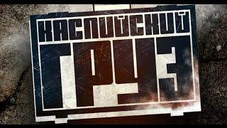 ★★★ Каспийский Груз– Закрывал Глаза★★★