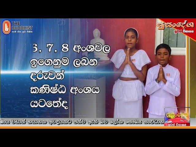 Susandesha News | 2021-09-23 | 8.30 PM | සුසංදේශ පුවත් විකාශය