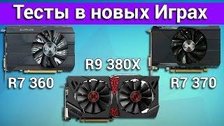 AMD R7 360, R7 370, R9 380X Тестирование в 6 новых играх + Мое мнение о картах