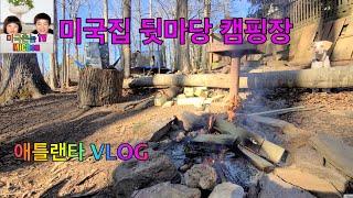 미국집 뒷마당 캠핑장 이야기 - 촌놈가족 주말 VLOG