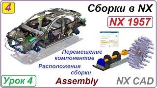Сборки в NX. Перемещение компонентов. Расположения сборки. Сопряжения. Урок 4