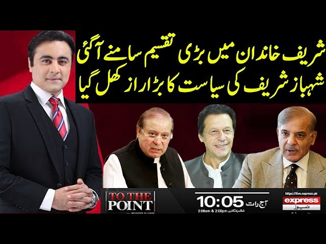 To The Point With Mansoor Ali Khan | 14 October 2019 | Express News