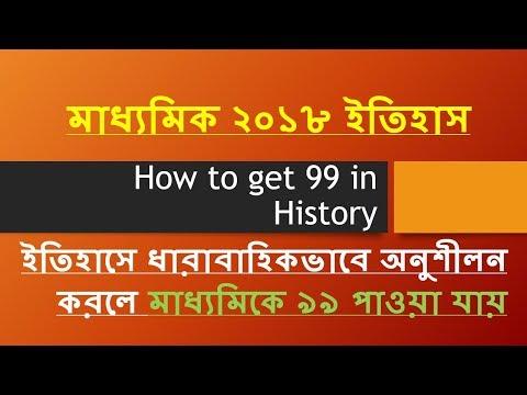 Score 99 in Madhyamik History 2018 / Madhyamik History 2018 thumbnail