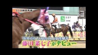 藤田菜七子 ヤングジョッキーズシリーズ 特集 ウイニング競馬 柴田阿弥2...