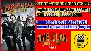 How to download ZOMBIELAND 2: Double Tap  2: Double Tap (2019)    zombieland  kaise download kare