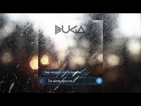 Buga - Ты меня прости (официальная премьера трека)