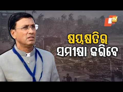 Chief Secretary Asit Tripathy Visits Bolangir For Flood Damage Review
