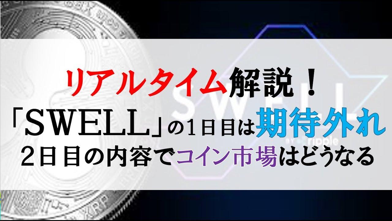 ビットコインマイニング大手「Bitmain」「F2Pool」が語る半減期後のビットコイン | COIN OTAKU(コインオタク)