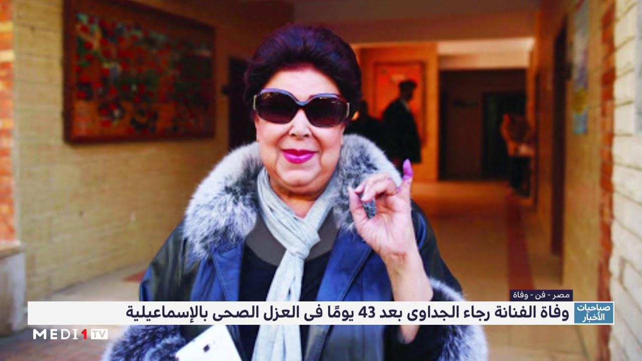 """وفاة الفنانة المصرية رجاء الجداوي بعد معاناة مع فيروس """"كورونا ..."""