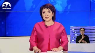 Новости Кыргызстана / 19:00 / 16.06.2020 / Ала-Тоо 24