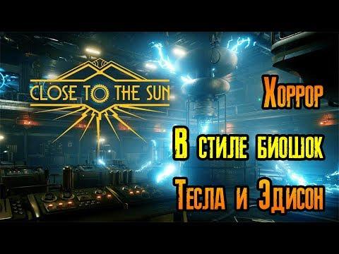Close to the Sun новинка! Хоррор в стиле bioshock с Теслой и Эдисоном!