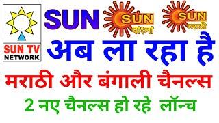 Sun Network Launching Marathi & Bengali Channels
