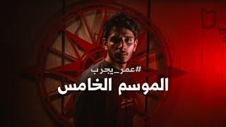 الموسم الخامس وصل 🧭 #عمر_يجرب Trailer