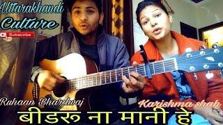 Garhwali + Jonsari Mashup    बीडरू ना मानी हे    By Ruhaan Bhardwaj + Karishma Shah   