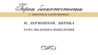 Герои бесконечности. Лермонтов. Лирика. Тема молодого поколения