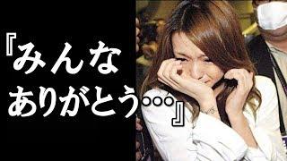 【関連動画】 衝撃引退発表の安室奈美恵にMAX NANAが感謝の気持ちを。 h...