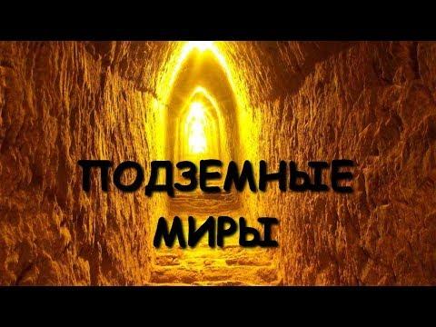 Подземные миры. Кто жил под землей?