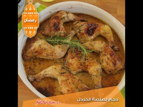 دجاج بصلصة الخردل - مطبخ منال العالم 2015