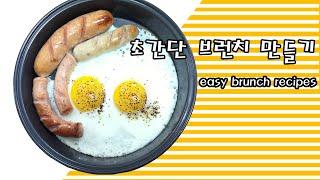 브런치 _ 초간단 오븐토스터 계란후라이 & 소시…