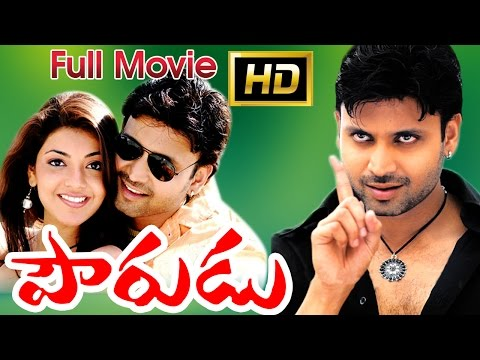 Pourudu Full Length Telugu Movie || Sumanth, Kajal Aggarwal || Ganesh Videos - DVD Rip..