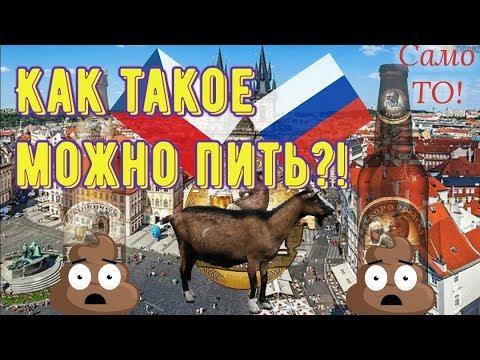 Как такое можно пить? Сравнение чешского и русского розлива