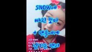 [ 에이핑크 ] SNOW에 빠진 뽀미 + 팬들에게 남기…