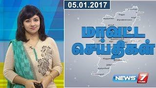 Tamil Nadu Districts News 07-01-2017 – News7 Tamil News