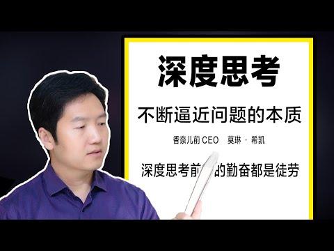 香奈儿前全球CEO莫琳·希凯教您如何通过深度思考不断逼近问题的本质-YNZ读书2/1000