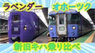 【令和の名勝負】新旧キハ対決!ラベンダー編成vsオホーツク乗り比べ HOKKAIDO LOVE!