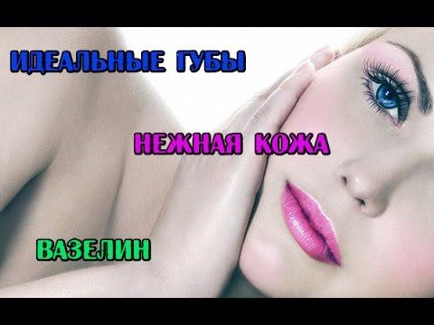 Вазелин косметический// Свойства вазелина// Домашняя косметика// Vazeline