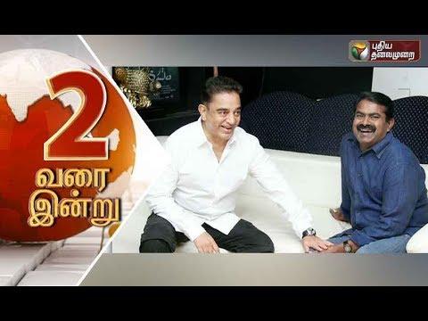 2 வரை இன்று   2 Varai Indru   Puthiya Thalaimurai News Till 2PM - 20/02/2018