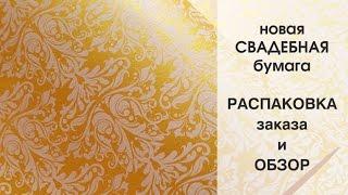 СВАДЕБНАЯ бумага |  Заказ с сайта WeddingDecorShop.ru | Скрапбукинг