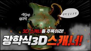 EinScan 3D 스캐너를 사용하여 VR Displa…