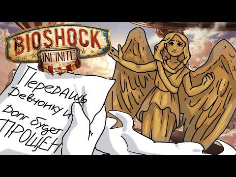 ВЕСЬ Bioshock Infinite ЗА 15 МИНУТ ЧАСТЬ 1
