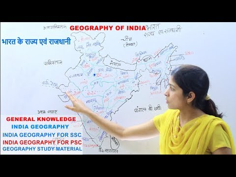 GK Geography INDIA For PSC , UPSC , SSC CGL And All Competitive Exam