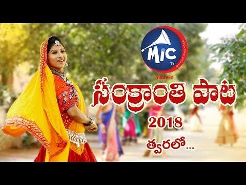 Sankranthi Song 2018    mangli    Promo    mictv   