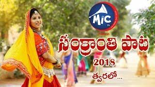 Sankranthi Song 2018 || mangli || Promo || mictv ||