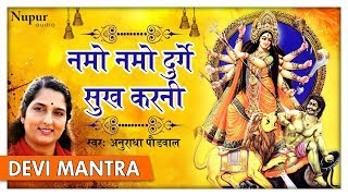 नमो नमो दुर्गे सुख करनी   Namo Namo Durge Sukh Karni   Durga Chalisa   Anuradha Paudwal