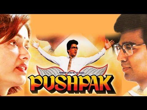 """Pushpak""   Full  Movie Hindi   A Speechless Indian Classic   Kamal Haasan   Amala   1987"