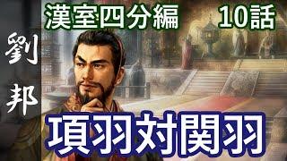 三国志13 PK パワーアップキットのゲーム実況プレイ動画。仮想シナリオ...