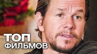 10 ФИЛЬМОВ С УЧАСТИЕМ МАРКА УОЛБЕРГА. ЧАСТЬ 2!