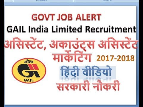 gail india limited recruitment 2017
