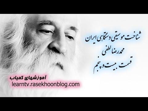 شناخت موسیقی دستگاهی ایران ۲۵ محمد رضا لطفی