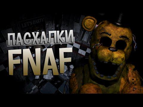 видео: Пасхалки Five Nights at Freddy's