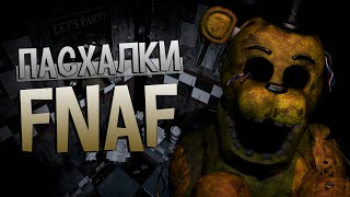 Пасхалки Five Nights at Freddy's